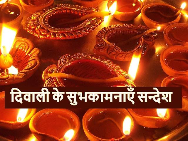 diwali wishes in hindi, hindi mein diwali sandesh, diwali 2020 ki shubh kamnayen , diwali 2020 wishes, diwali 2020 badhai sandesh, diwali 2020 sms