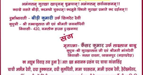 Khatarnak Vivah Masoom Barati Wallpaper -Shayaris Whatsapp Status ...
