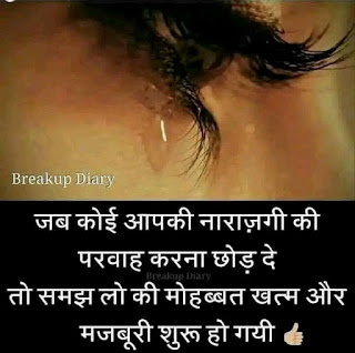 whatsapp dp hd image with hindi quotes