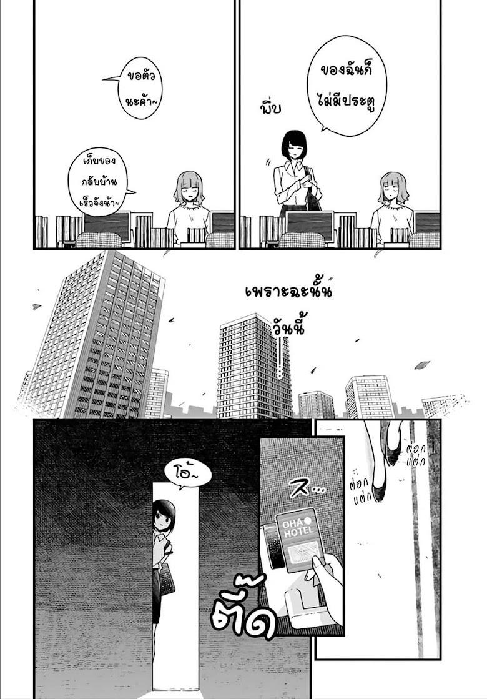 Hai Basu ni Sumu - หน้า 4