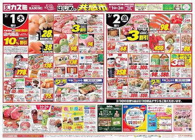 【PR】フードスクエア/越谷ツインシティ店のチラシ2月1日号