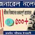জীববিদ্যা 500 টি  গুরুত্বপূর্ণ প্রশ্ন ও উত্তর PDF    Biology 500 Important Questions And Answers In Bengali PDF