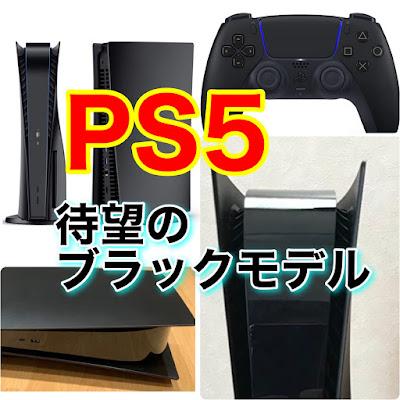 PS5に待望のブラックモデル登場