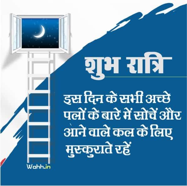 Shubhratri Sandesh