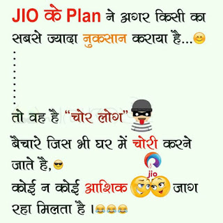 Jio Recharge Offers Funny WhatsApp Jokes in Hindi