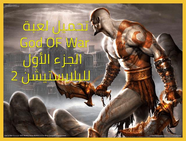 تحميل god of war 1 ps2