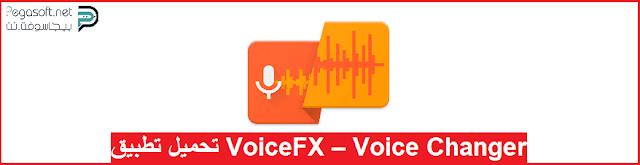 تحميل تطبيق VoiceFX – Voice Changer with voice effects