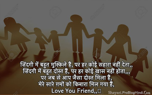 friendship day shayari wallpaper in hindi