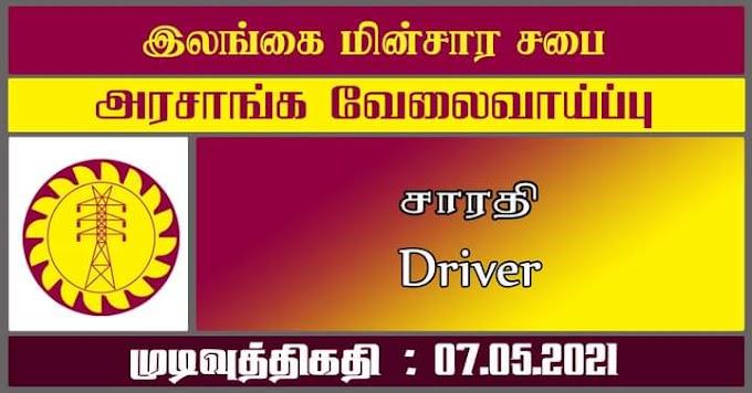 Government employment Ceylon Electricity Board Driver Job Vacancies