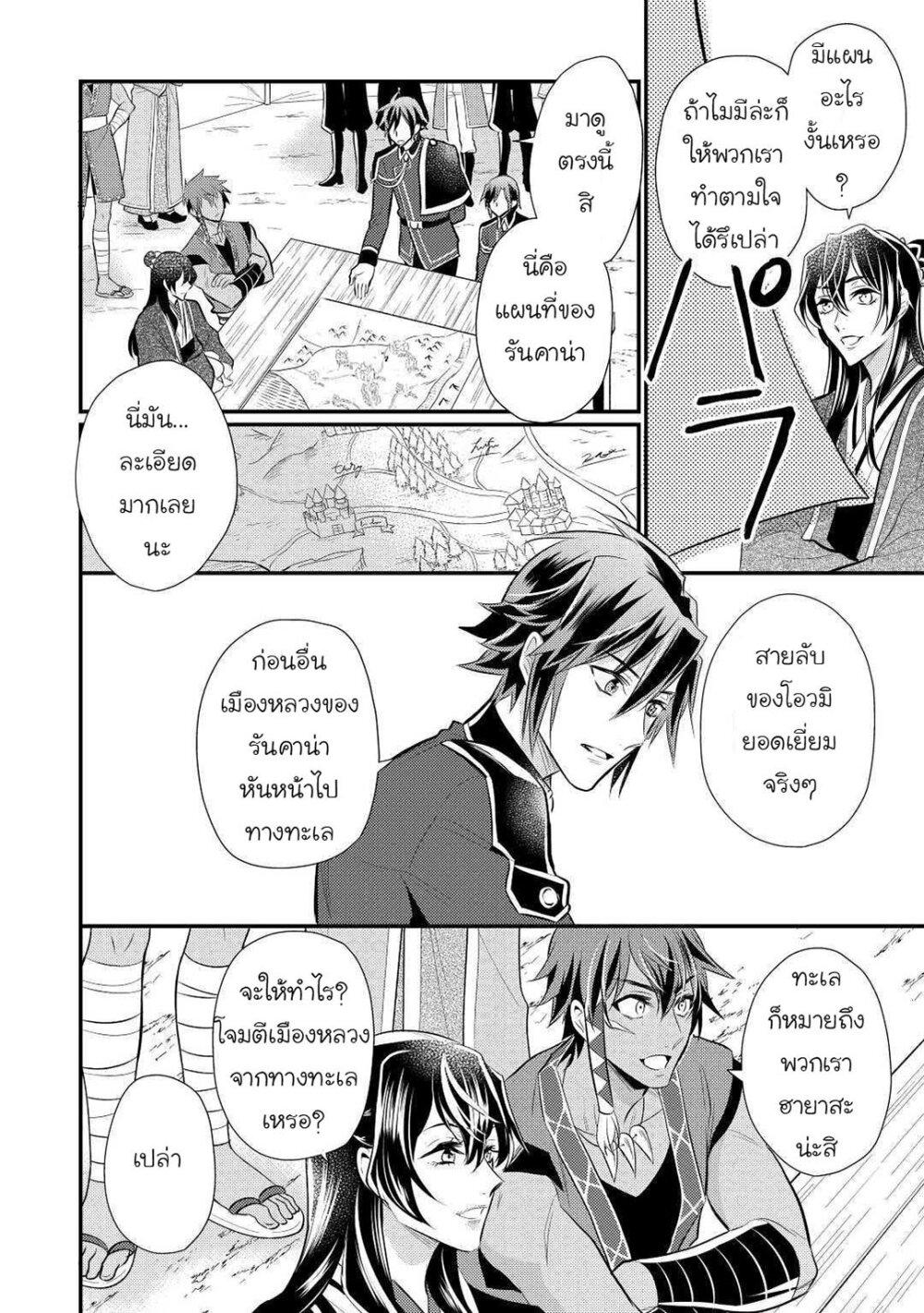 อ่านการ์ตูน Daites Ryou Koubouki ตอนที่ 25 หน้าที่ 6
