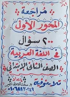٢٠٠ سؤال في اللغة العربية الصف الثاني الابتدائي الترم الأول