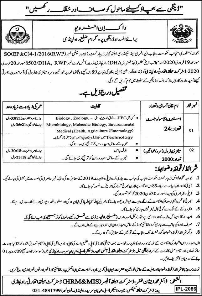 Multiple Jobs in Primary And Secondary Healthcare Department For Assistant Entomologist, Sanitary Patrol