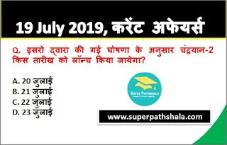 Daily Current Affairs Quiz 19 July 2019 in Hindi