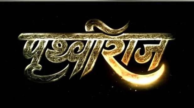 Prithviraj Akshay Kumar