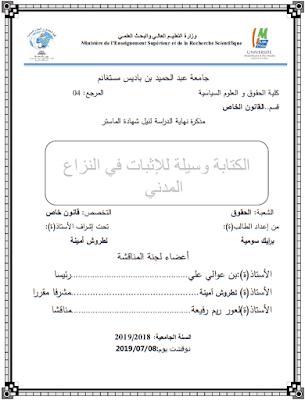 مذكرة ماستر: الكتابة وسيلة للإثبات في النزاع المدني PDF