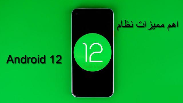 اهم مميزات نظام الاندرويد الجديد Android 12 من قوقل
