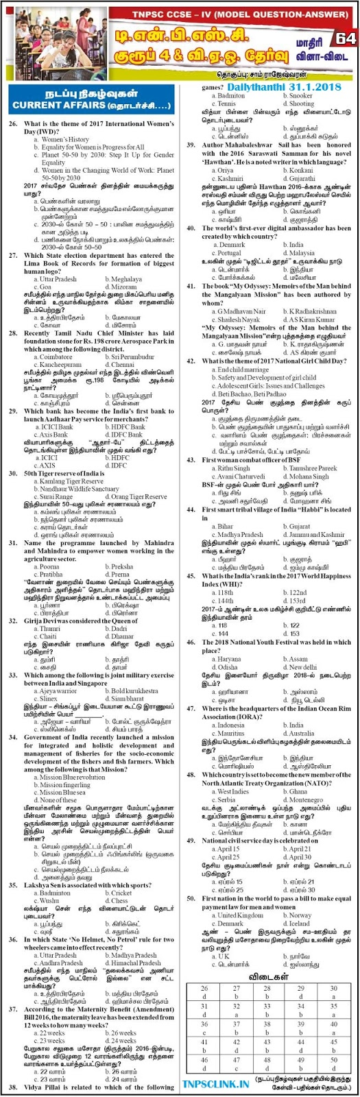 TNPSC Group 4 Current Affairs - Dinathanthi Jan 31, 2018, Download as PDF