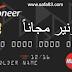 الأشتراك والحصول على بطاقة بايونير(Payoneer) الأميركية