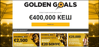 http://www.sportnewsbg.com/2017/11/golden-goals-betfair-400-000-100.html