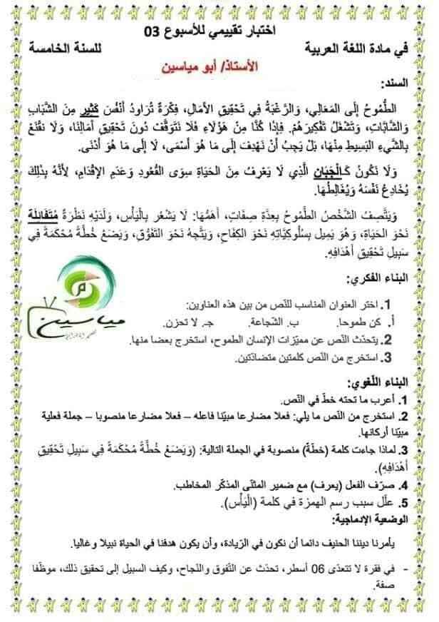 اختبار تقييمي في مادة اللغة العربية للسنة الخامسة ابتدائي الجيل