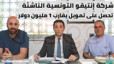 شركة إنتيقو IntiGo التونسية الناشئة و المختصة في خدمات النقل عبر التاكسي سكوتر تحصد تمويلا يقارب 1 مليون دولار