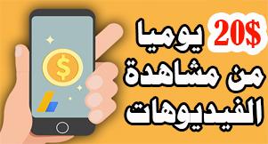 الربح من الانترنت 20 دولار يوميا من مشاهدة الفيديوهات - ربح المال من الهاتف للمبتدئين 2021