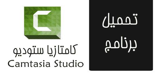 تحميل برنامج camtasia studio 9 مدى الحياة