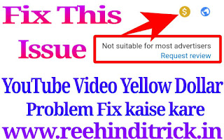 Youtube Video Not Suitable For Most Advertisers Problem Fix Kaise Kare 1