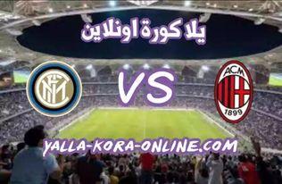 تفاصيل مباراة ميلان وانتر ميلان اليوم بتاريخ 21-02-2021 في الدوري الايطالي