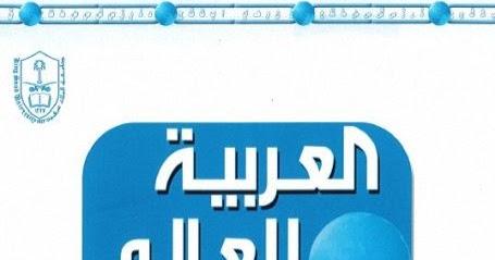العربية للعالم العربية لرجال المال والأعمال الكتاب الخامس Pdf