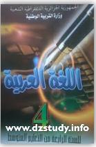 كتاب اللغة العربية للسنة الرابعة من التعليم المتوسط