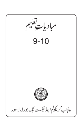 9th and 10th class education book in urdu download