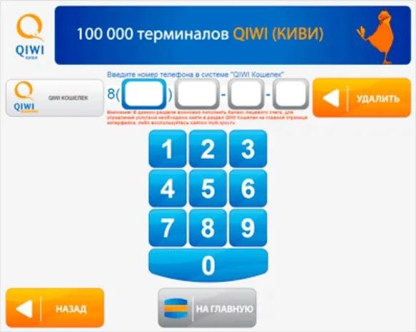 Qiwi кошелек регистрация
