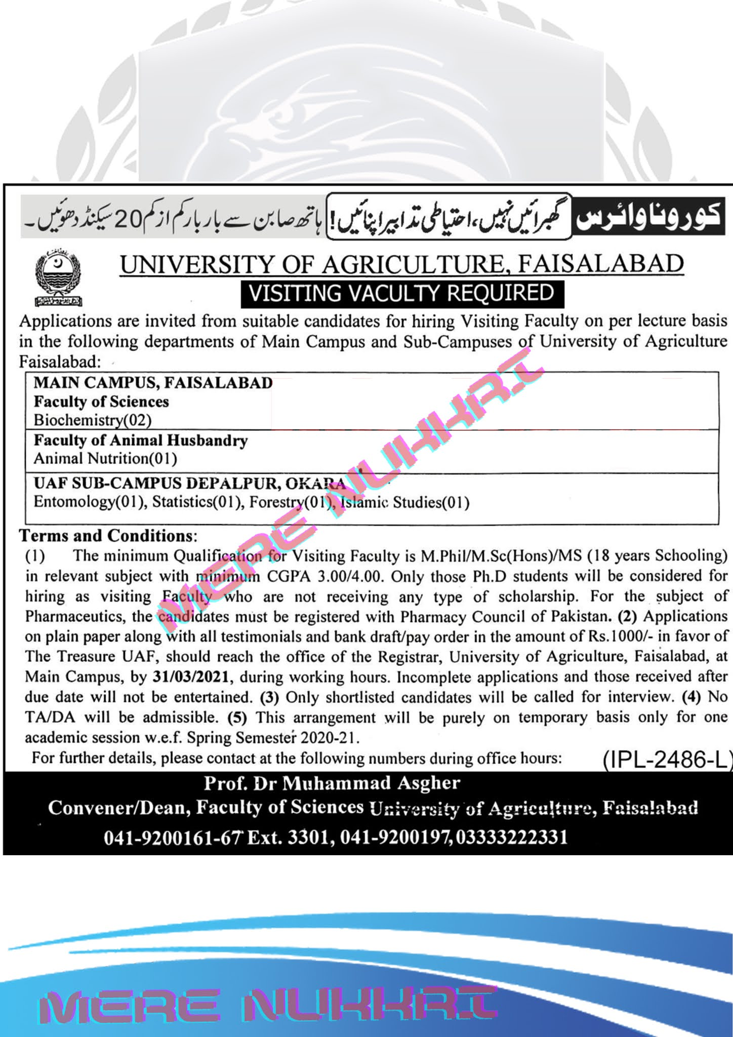 University Of Agriculture Faisalabad Visiting Faculty Jobs 2021| UAF Jobs | New Jobs