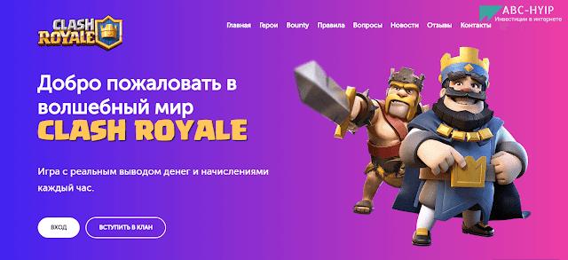 Clash Royale - обзор и отзывы о проекте clash-royale games. Бонус 5% mmgp