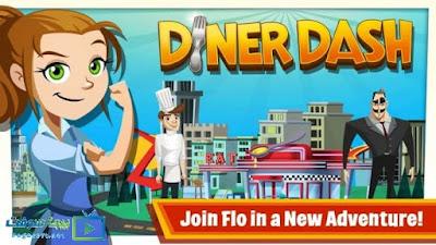 لعبة Dinner Dash