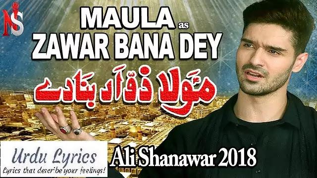 Maula Zawar Bana Dey Noha Lyrics - Ali Shanawar
