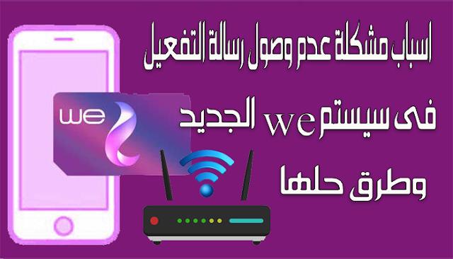 اسباب مشكلة عدم وصول رسالة التفعيل فى سيستم we الجديد وطرق حلها
