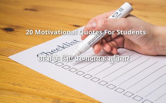 20 Motivational Quotes For Students {छात्रों के लिए प्रेरणादायक सुविचार}
