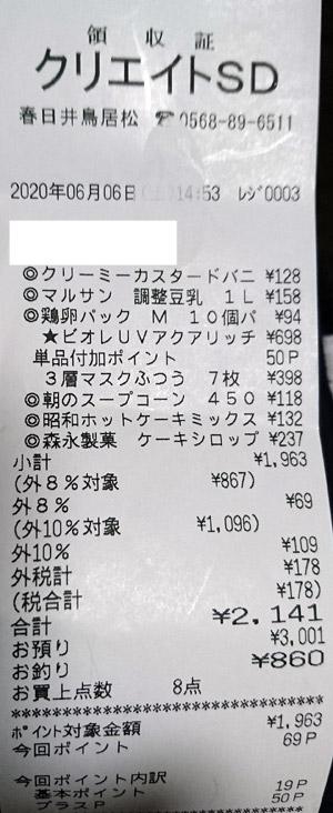 クリエイトSD 春日井鳥居松店 2020/6/6 のレシート