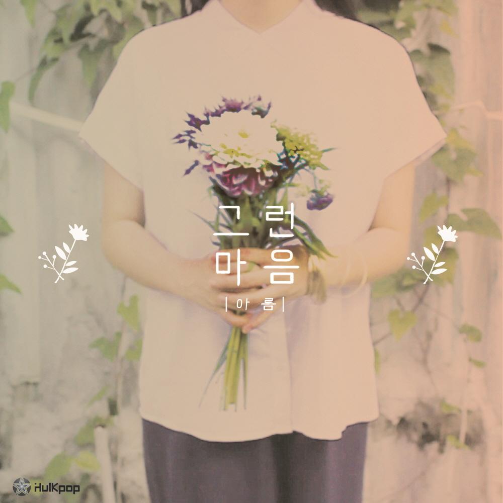 [EP] Ah Reum – 그런 마음