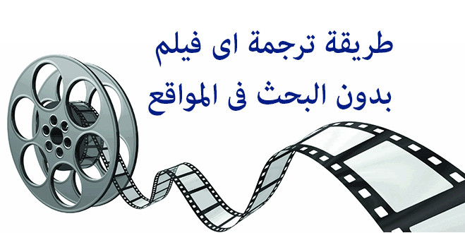 ترجمة فيديوهات اليوتيوب اونلاين دون تحميلها Subtitles For YouTube
