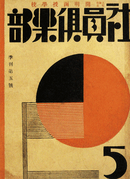 flyer goodness 20th century chinese graphic design