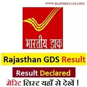 Rajasthan Post Office GDS Result 2020 Gramin Dak Sevak 3262 Posts Merit List Cut off Marks, Rajasthan Gramin Dak Sevak Bharti[Merit List]  2020 | Indian Post GDS Rajasthan Post Circle Dak Sevak Merit List Download PDF | राजस्थान ग्रामीण डाक सेवक/डाकिया  मेरिट लिस्ट 2020 KB hogi jaari  | राजस्थान Post डाक सेवक Result  2020 पीडीऍफ़ डाउनलोड करें, Merit List Cut Off, DainikExam com