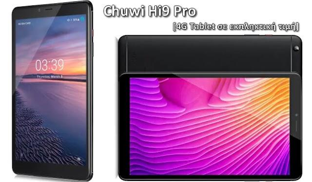 Chuwi Hi9 Pro - 4G tablet σε εκπληκτική τιμή