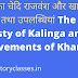 कलिंग का चेदि राजवंश और खारवेल का इतिहास तथा उपलब्धियां  The Chedi Dynasty of Kalinga and the Achievements of Kharavela