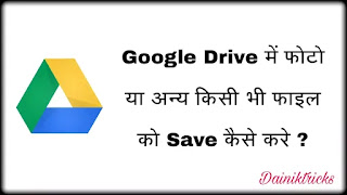 Google Drive Kya Hai ? Google Drive Me Photos, Documents Ko Save Kaise Kare