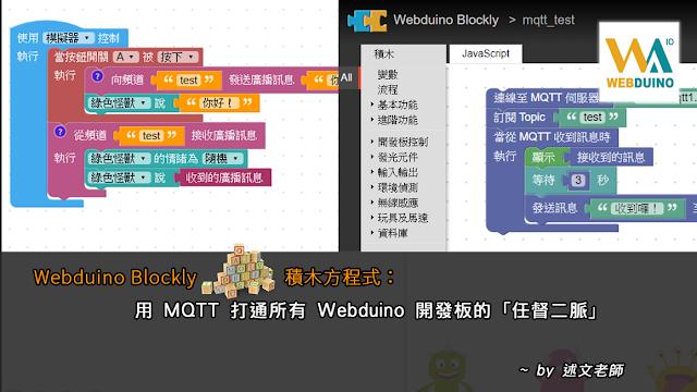 Webduino Blockly 「積木方城市」:用 MQTT 打通所有 Webduino 開發板的「任督二脈」