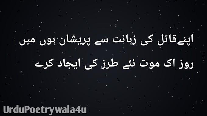 Sad Urdu Poetry - Urdu Poetry - Urdu SMS Shayari