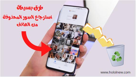 كيفية استرجاع الصور والفيديوهات المحذوفة من الهاتف